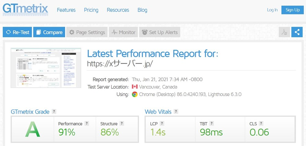 サイト表示スピード測定結果