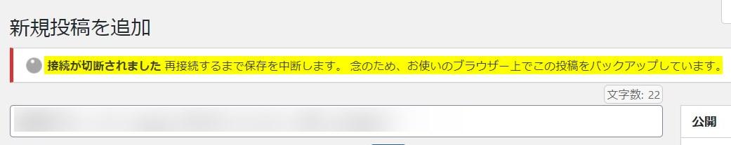 接続が切断されました 再接続するまで保存を中断します。 念のため、お使いのブラウザー上でこの投稿をバックアップしています。