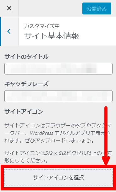 ワードプレスのサイトアイコン設定