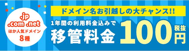 エックスドメイン「ドメインお引っ越しキャンペーン」移管が税抜100円