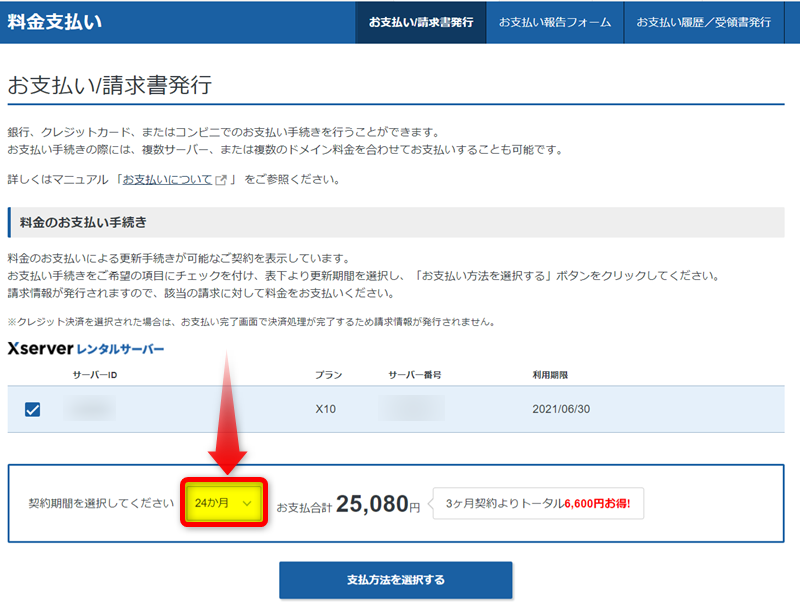 Xサーバーの料金支払い(24ヶ月)
