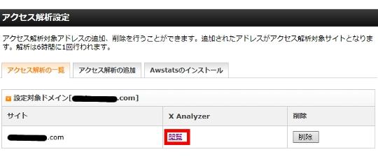 エックスサーバー アクセス解析確認画面