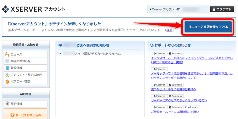 Xserverアカウント 従来の画面