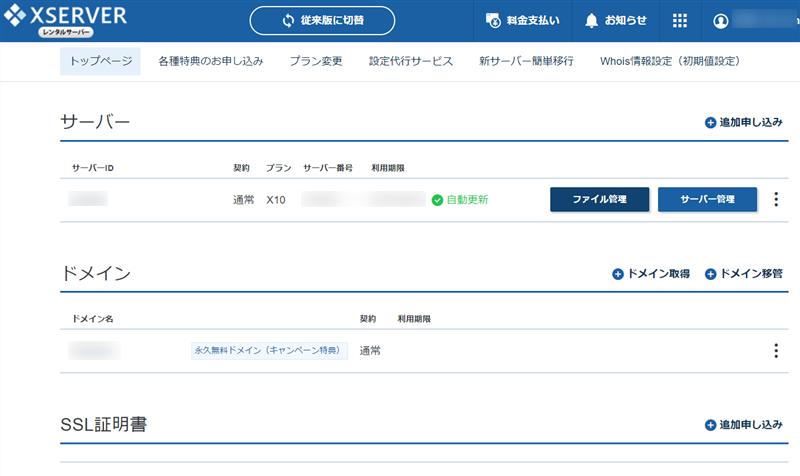 Xserverアカウント リニューアル版の画面