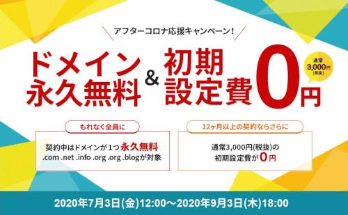 Xサーバー アフターコロナ応援キャンペーン(ドメイン永久無料&初期設定費用0円)