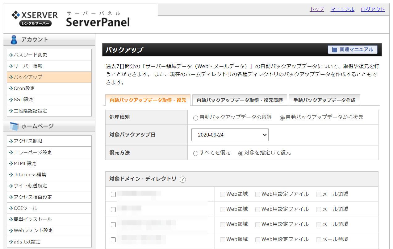 Xサーバー 自動バックアップデータからの復元画面