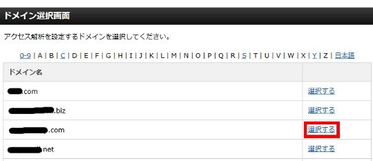 エックスサーバー アクセス統計確認画面