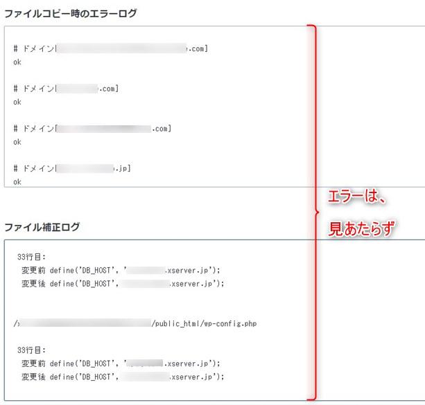 エックスサーバーの「新サーバー簡単移行」データコピー実行ログ閲覧