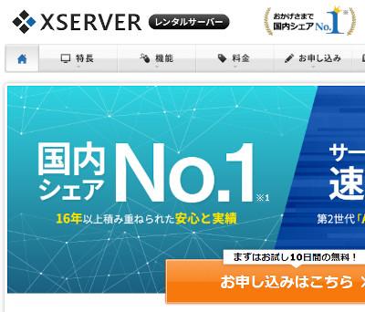 Xサーバー 国内シェアNo.1