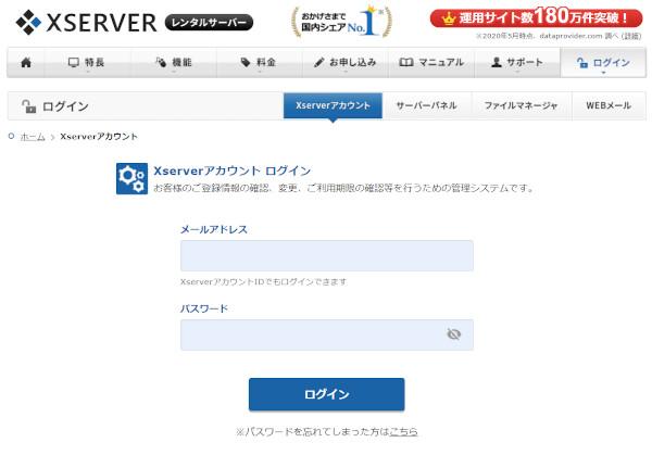 Xサーバー ログイン画面