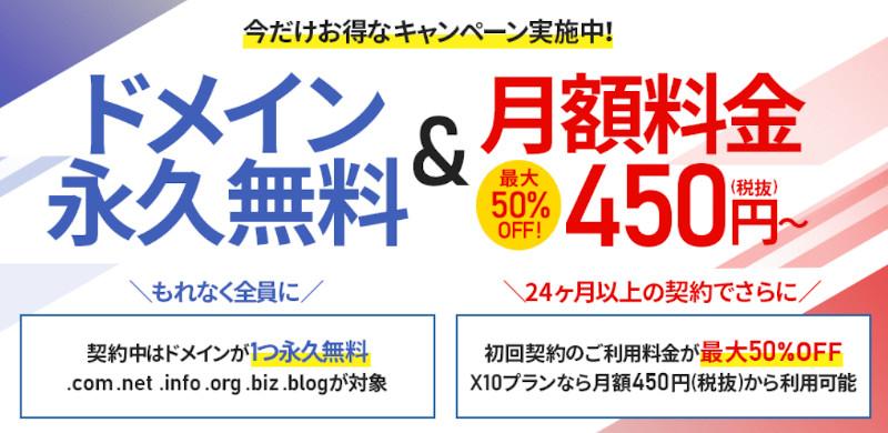 Xサーバー ドメイン永久無料&ご利用料金最大50%オフキャンペーン
