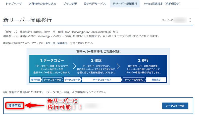 Xサーバー 新サーバーに移行可能