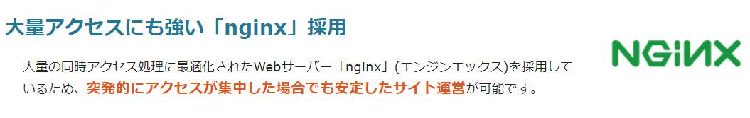XサーバーのWEBサーバソフトは「nginx」(エンジンエックス)