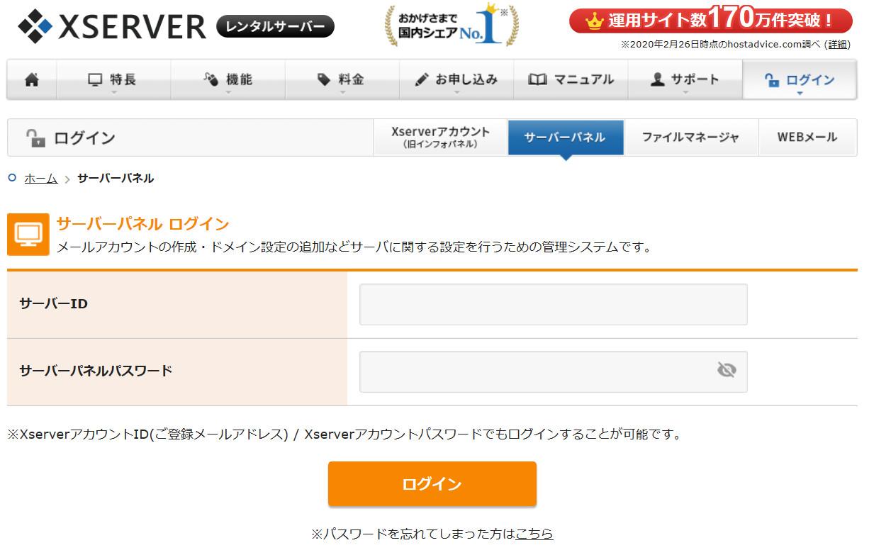 Xサーバー サーバーパネルログイン