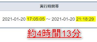 エックスサーバーの「新サーバー簡単移行」データコピーにかかった時間