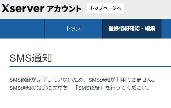 XサーバーのSMS通知配信設定