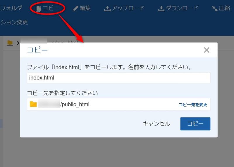 Xサーバーのファイルマネージャ ファイルのコピー