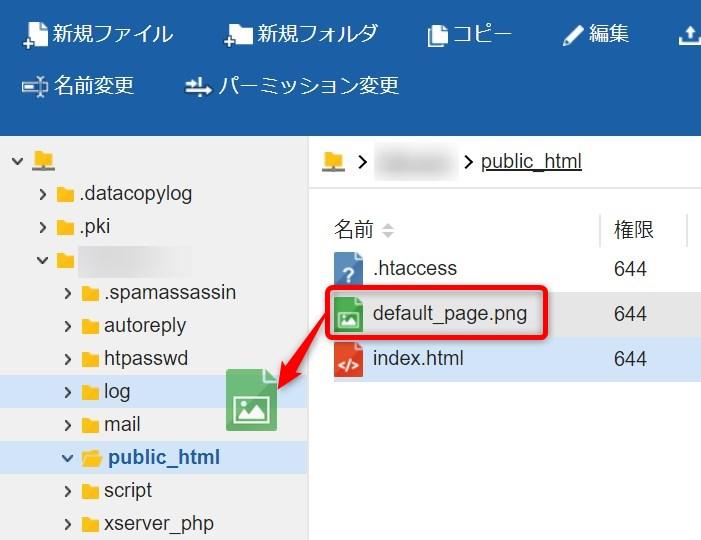 Xサーバーのファイルマネージャ ファイルをドラッグ&ドロップで移動