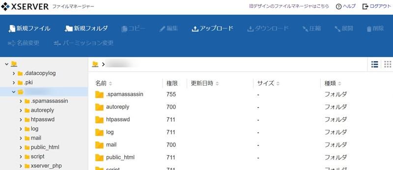 Xサーバー ファイルマネージャ新画面(リスト表示)