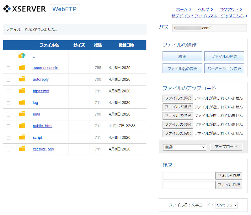 Xサーバー ファイルマネージャ旧画面