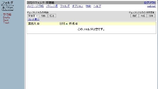 Xサーバーwebメール画面