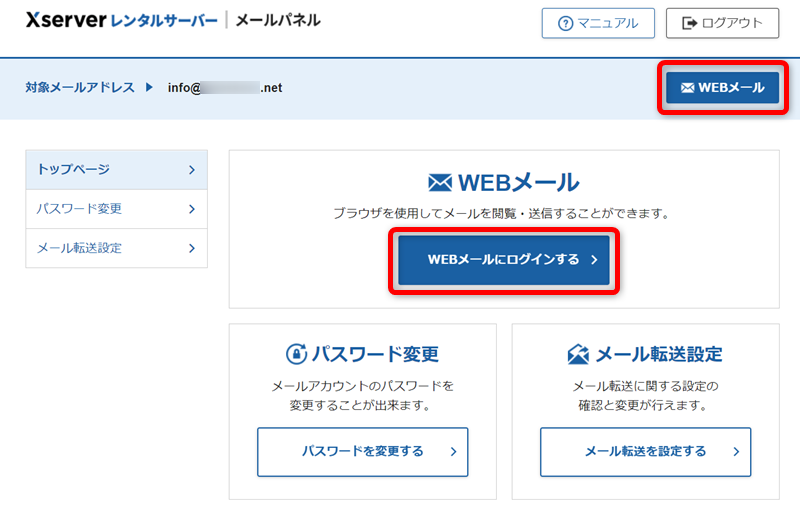 Xサーバーwebメール