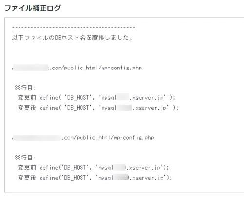 エックスサーバー「新サーバー簡単移行」データベース名(DBホスト名)の変更