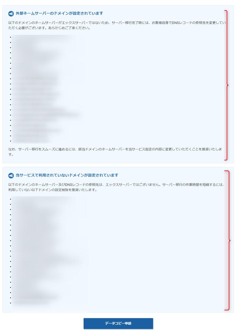 エックスサーバーの新サーバー簡単移行 閉鎖したドメインに関する警告表示