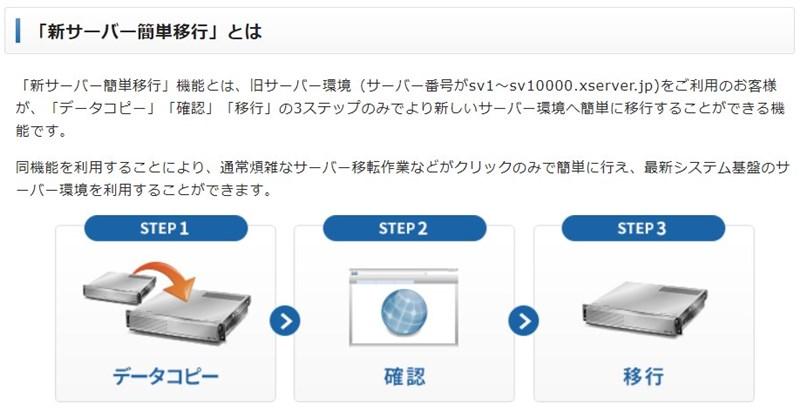 エックスサーバー「新サーバー簡単移行」